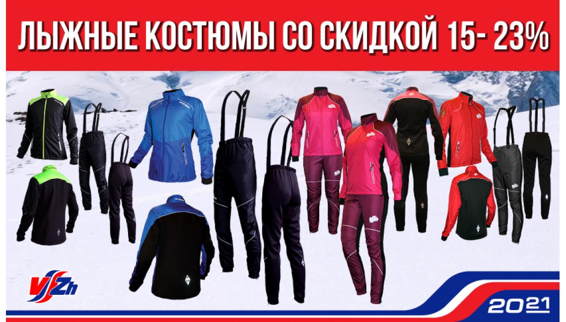 лыжные костюмы со скидкой